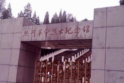 热河革命烈士纪念馆