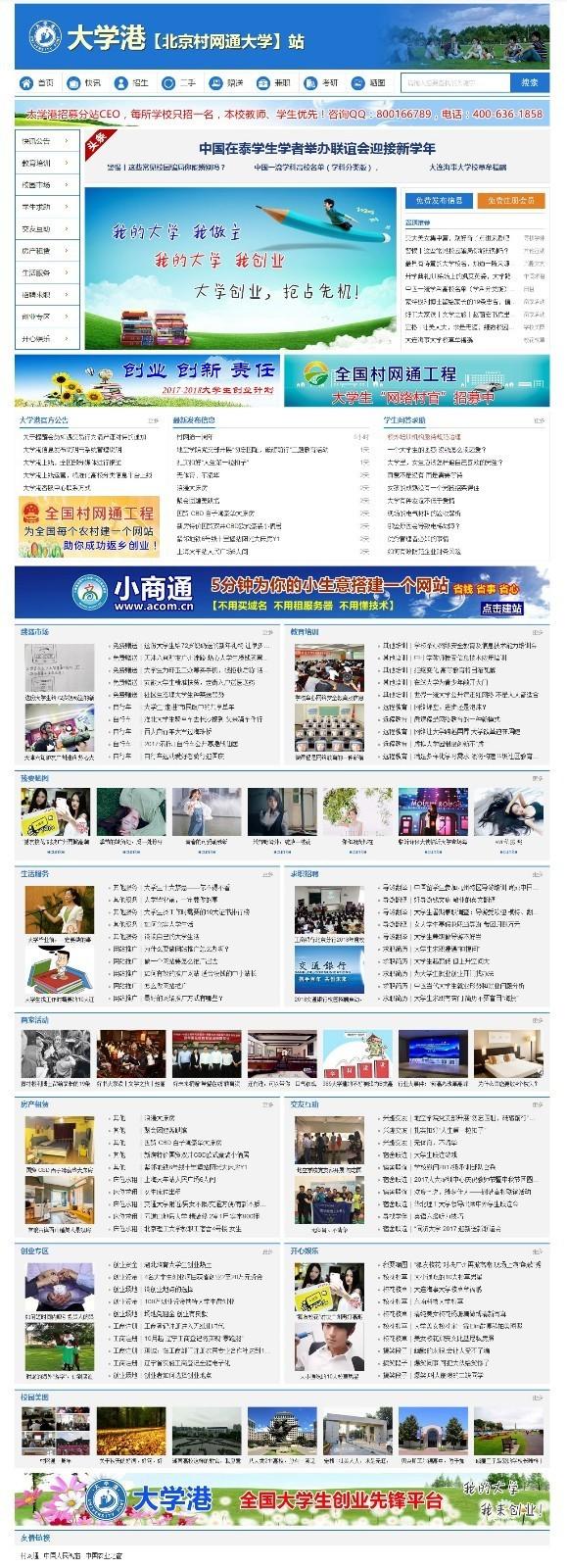 北京村网通大学.jpg