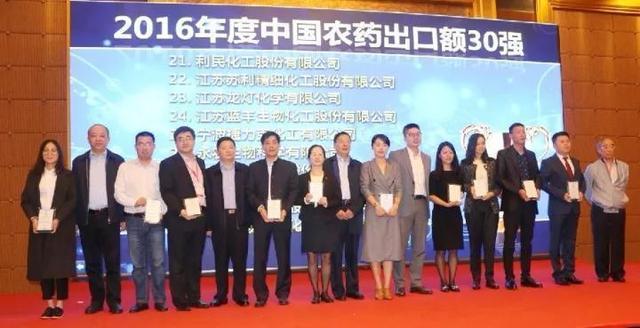 2016年度中国农药出口额30强企业隆重发布!