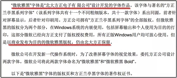 微软雅黑,侵权