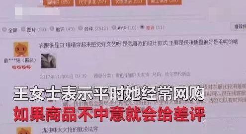 淘宝差评师曝光台,淘宝差评师曝光台网站,淘宝差评师