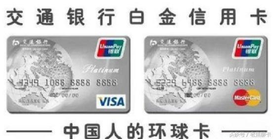 没有交通银行的白金信用卡,还不快来申请,放水时期!