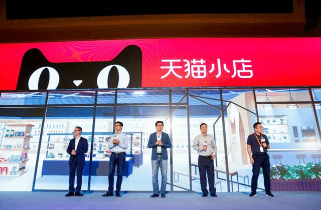 首家天猫小店落地杭州,天猫小店,阿里巴巴新零售