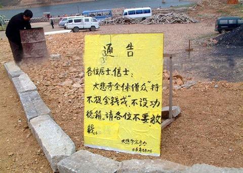 實拍中國真正的苦行僧:沒有功德箱,每日只乞討一餐(1)