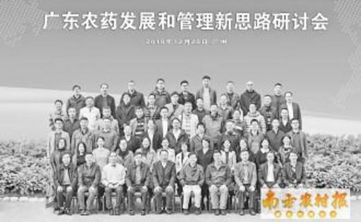 严把生产经营准入关广东农药发展日益规范