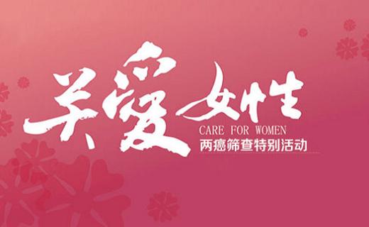 """关爱女性,邓州市""""两癌""""筛查全面开始啦!"""