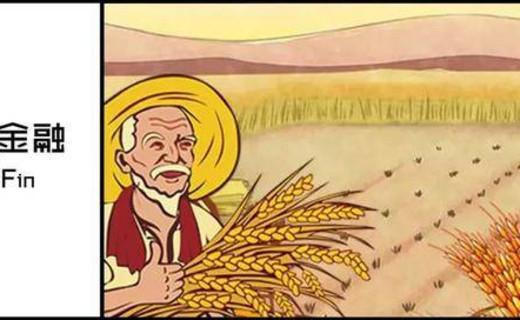 互金下乡:机遇与挑战并存,农村金融的出路在哪里?