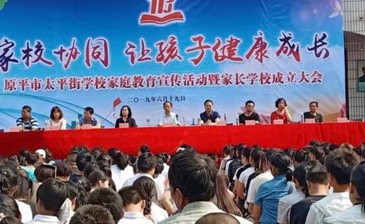 太平街学校举行家庭教育宣传活动暨家长学校成立大会