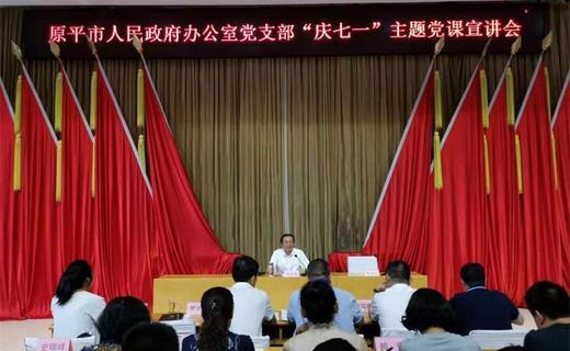 马志强为原平市政府办机关党支部讲党课