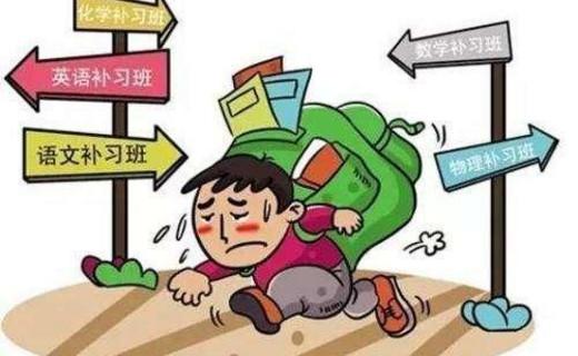 为什么要让孩子上补习班?专家:整个社会集体性焦虑