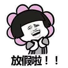 中秋节放假通知来啦!