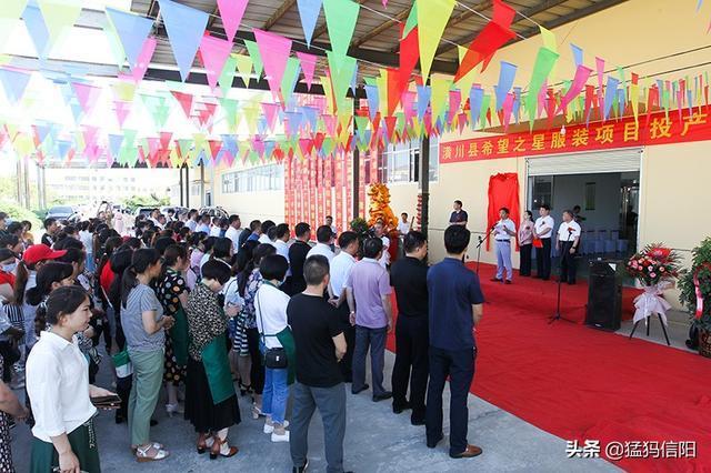 潢川县举行希望之星服装项目投产仪式