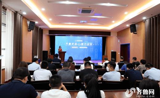 """""""齐鲁优品 助力山东""""直播电商节将于25日在临沂举行,400位主播直播带货"""