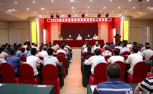潢川县农广校举办2020年贫困村创业致富带头人培训班