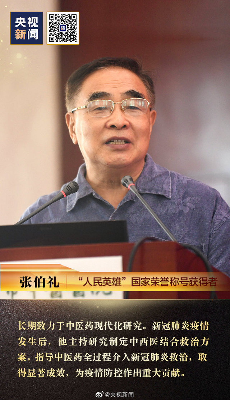 """钟南山被授予""""共和国勋章"""""""