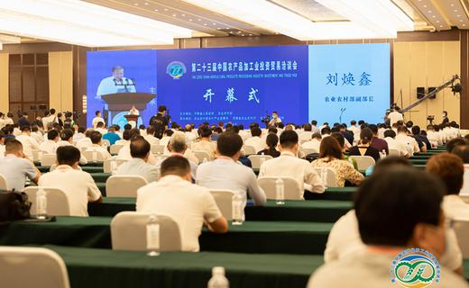 第23届中国农产品加工业投资贸易洽谈会举办 签约重点合作项目182项,签约额858亿元