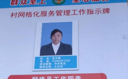 任劳任怨的火头刘村网格员苏大娇
