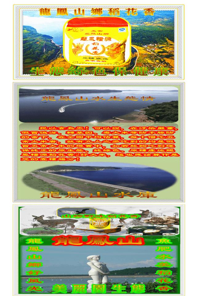 五常市龍鳳粮源水稻种植农民合作社_五常市农业信息之窗_农业链_副本.png