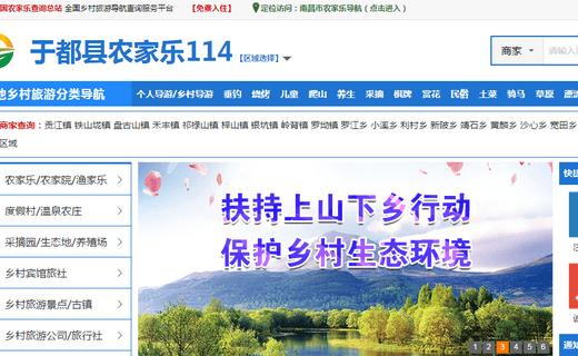 热烈于都县祝贺农家乐导航网上线!