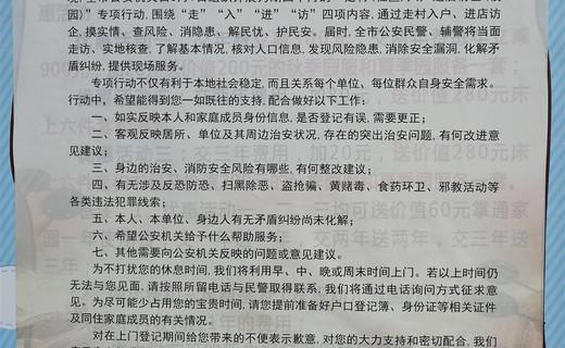邓州市公安局致辖区人民群众的一封信