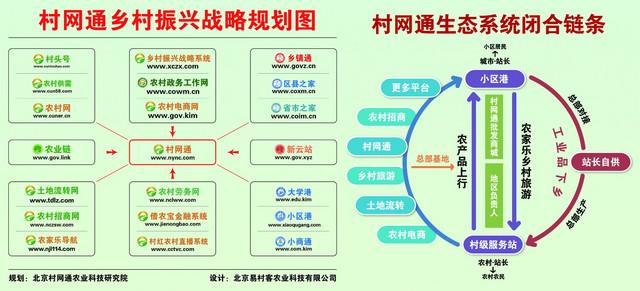 村网通背景图.jpg
