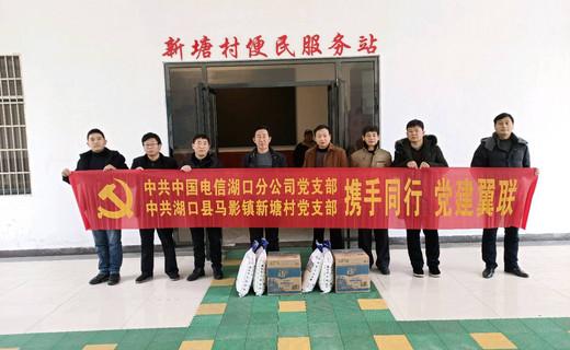 每日瞬间(图片 )1月15日  湖口电信与新塘支部开展党建翼联活动
